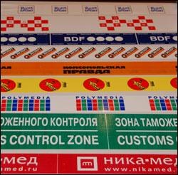 Изготовление скотча с логотипом в Москве